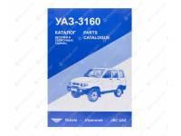 Каталог УАЗ-3160,3162 и модификации